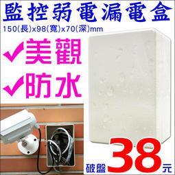 【5號前蓋式】破盤$38元 前蓋式卡榫 乳白色 台灣製ABS耐候室外防水盒 監視器變壓器線路紅外線攝影機防水箱開關箱