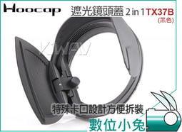 數位小兔【Hoocap鏡頭蓋遮光罩 TX37B 黑色】遮光罩 鏡頭蓋 37mm Konica Minolta Nikon