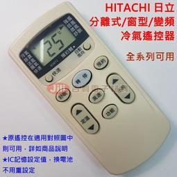 HITACHI日立 冷氣遙控器 分離式 窗型 變頻 適用 IE06T2 IE06T IE06T3 IE05T