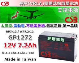 ☎ 挺苙電池 ►神戶 CSB GP-1272 12V7.2AH NP7-12 WP7-12 12V7AH 飛瑞 C-1050 C-1500 C-3000R C-6000 不斷電系統電池