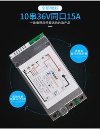 10串36V鋰電池保護板,滑板車,電動自行車鋰電池保護板15A