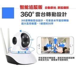 移動跟拍!4代Yoosee智能無線攝影機【1080P標準版.智慧追蹤鏡頭】360度APP手機WIFI遙控網路監視器