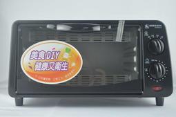 家電大師 鍋寶9公升雙旋鈕電烤箱 OV-0910-D 全新 保固一年 小烤箱