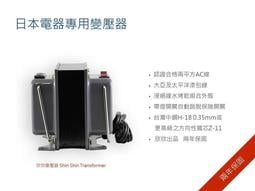 SHARP AX-PX3-R水蒸氣烘烤微波爐 專用變壓器 110V/100V 2000W(門市經營26年)免運費