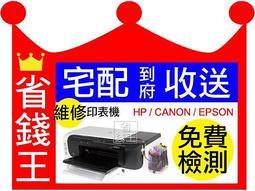 【維修→收送 雷射印表機 】【EPSON CANON HP BROTHER FujiXerox】宜蘭/基隆/臺北/新北市