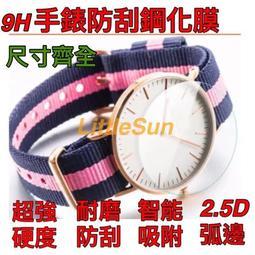 手錶鋼化膜 9H DW 鏡頭 相機 保護貼 鋼化貼 保護膜 手錶貼包膜 玻璃貼 Casio g-shock coach