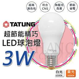 大同LED燈泡 超節能燈泡 3W 5W 10W 13W 16W 20W 30W CNS認證無藍光