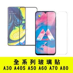 Samsung Galaxy 三星 A30 A20 A40 A40S A50 A60 A70 A80 手機 玻璃貼
