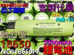 鋰電池 NCR18650PF 國際牌 2900mah 3.7v 10A 動力 充電電池 電動車 空拍機 航模 電瓶 松下