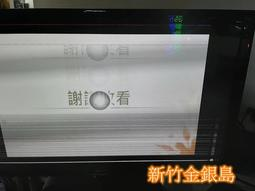 新竹金銀島 - LG 42LS3400 液晶電視 材料機
