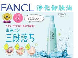 FANCL 芳珂 淨化卸妝油 眼唇 120ML 抗痘 淨緻 溫和 抗菌 去油光 淨化 潔面乳 透亮 光滑 無瑕 細緻