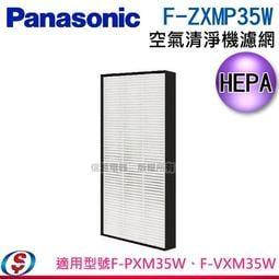 信源【Panasonic 國際牌 空氣清淨機濾網】F-ZXMP35W 適用:F-PXM35W、F-VXM35W