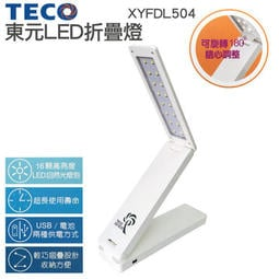 ✿國際電通✿ TECO 東元 16顆LED 折疊燈 XYFDL504 夜晚照明燈 露營燈 手電筒 檯燈