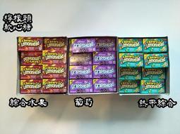 【山姆柑仔店】 美國 Lemonhead 檸檬頭 軟心糖 綜合水果/葡萄/熱帶綜合水果