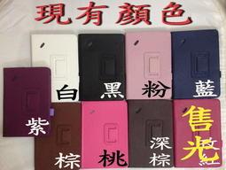 賠售 ACER iconia B1 皮套 B1-A71 皮套 專用皮套 隱藏式磁扣