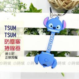 ☆小時候創意屋☆ 迪士尼 正版授權 史迪奇 TSUM TSUM 防塵塞 捲線器 弔飾 收線器 手機配件 集線器 手機弔飾