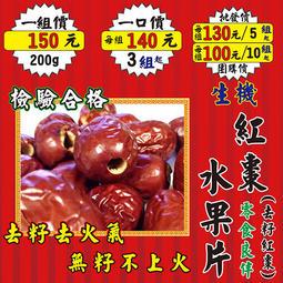 LD0219【生機の紅棗水果片】►均價【100元/包/200g】►共(10包/2000g)║✔去籽紅棗▪黑糖香