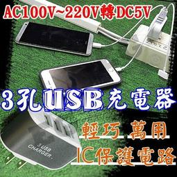 M1AA62 3孔USB充電器 LED指示燈插頭 三星/htc/SONY/小米/華為等智能手機通用 一分三IC