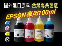 EPSON 100cc(顏色更漂亮版) 4色任選 L系列/相容墨水/墨水/填充墨水/補充墨水/連續供墨專用/T6641
