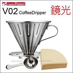 G5034 MR】Tiamo 0916 V02不鏽鋼咖啡濾杯組-附濾紙 量匙 (鏡光) 2-4杯份
