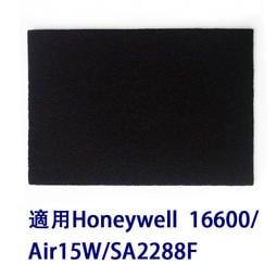 加強型活性碳濾網適用於Honeywell清淨機16600/Air15w/SA2288F 10片免運.買12送2