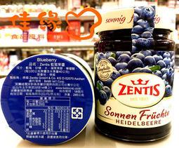 Zentis 藍莓果醬(Blueberry)/原裝 (佳緣食品原料_TAIWAN)