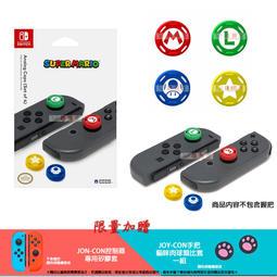 【囂價王】任天堂 Switch NS 主機 Joy-Con 類比 搖桿保護套 超級瑪利歐 奧德賽 蘑菇頭