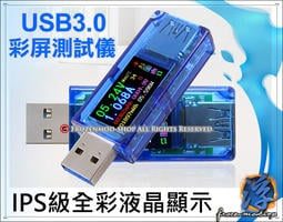 【浮若生夢SHOP】USB3.0 IPS全彩液晶顯示 QC3.0 電壓 電流 功率 阻抗 充電器檢測儀