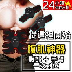 【24H快速出貨】腹肌神器(整組手臂+腹部)【八線擴大面積】健腹器 六塊肌 腹肌貼片 塑身減肥 燃脂瘦身 健身器材