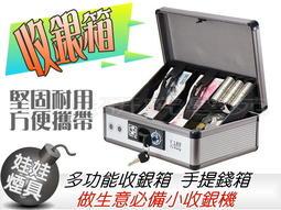 ㊣娃娃研究學苑㊣ 多功能收銀箱 手提金庫 錢箱 做生意必備利器收銀機(SB953)