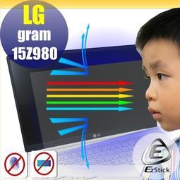 ®【Ezstick】LG Gram 15Z980 防藍光螢幕貼 (可選鏡面或霧面)