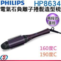 【信源電器】【PHILIPS飛利浦沙龍級電氣石負離子捲髮造型梳】HP8634 / HP-8634