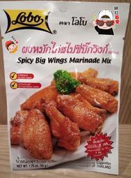(1日寄 現貨)泰國LOBO 烤雞醃肉粉 50g 氣炸鍋的好幫手
