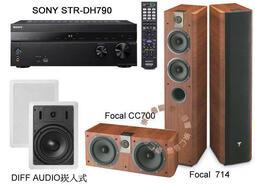 臺中『崇仁視聽音響』SONY STR-DH790+ Focal Chorus 714│CC700 │DIFF AUDIO