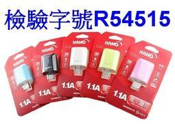 愛批發【可刷卡】HANG C3 單孔 USB 充電器 適配器【1.1A輸出】USB充電器 充電王 旅充 電源供應器