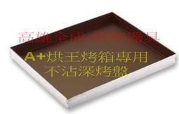 {高雄全成--南部總經商}HW9988烘王A+烤箱專用-不沾深烤盤