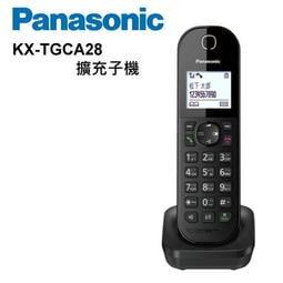 ♥國際3C♥ 【免運+保固兩年+贈USB燈】國際牌無線電話擴充子機KX-TGCA28 TW/適用DECT訊號無線電話