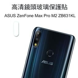 --庫米-- ASUS ZenFone Max Pro M2 ZB631KL 鏡頭玻璃貼 鏡頭貼 硬度9H