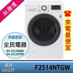 【全民電器】來電議價!F2514NTGW LG洗衣機 另售 WD-S16VBD F2721HTTV WD-90MGA