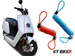 KT BIKER_ 碟煞鎖提醒繩 多種顏色 碟煞鎖繩 提醒 大鎖 摩托車 防盜鎖 多功能鋼繩 【LOC002】
