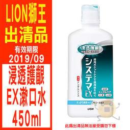 日本 獅王 LION 浸透護齦EX漱口水 450ml【小元寶】超取