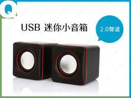 一對超優質電腦USB音箱!打統編附發票 兩粒揚聲器低音砲 手機擴音器喇叭 2.0聲道音響 非藍芽【LB001】/URS