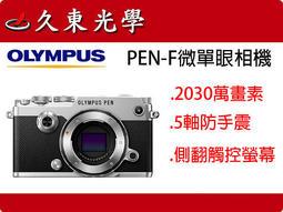 《久東光學》 OLYMPUS PEN-F 單機身 2030萬畫素 觸控翻轉螢幕 平輸繁中一年保