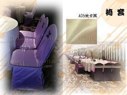 【布巾網】椅套*素麵款A05米卡其* 宴會用椅套 / 會議椅套 / 婚宴椅套 / 餐椅套 / 蝴蝶結 / 裝飾用蝴蝶結