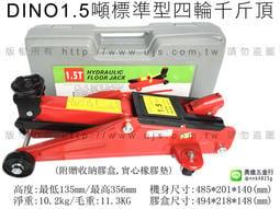 DINO 1.5T千斤頂 贈實心橡膠墊 頂高器 臥式 四輪千斤頂 手提千斤頂 汽車用 4輪千斤頂 頂高器 油壓千斤頂