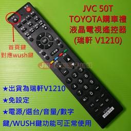 VIZIO瑞軒 (WUSH) V1210 液晶電視遙控器 適用 JVC 50T 50吋 4K (TOYOTA購車禮)