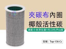 【KiWi】夾碳布 椰殼活性碳 內圈 適用小米空氣淨化器1代/2代/Pro 鼻過敏 空汙 呼吸道 Top-136-Cs