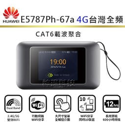 華為,E5787,HUAWEI,300M,4G 支援CA,台灣全頻,神瑋科技,行動WIFI分享,E5787Ph,B525