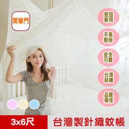 【真善健康】堅固耐用單人3尺專用針織蚊帳(開單門)-凱蕾絲帝