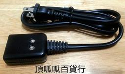頂呱呱百貨行~象印熱水瓶電源線.虎牌熱水瓶電源線.寬版吸鐵式電源線 110V / 10A (台灣製造)